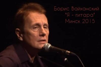 Борис Вайханский. Песня «Я - гитара»