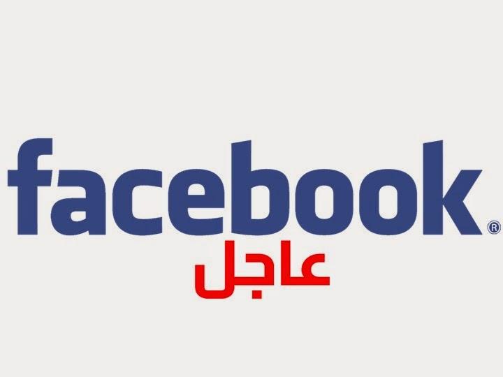 فيروس خطير ينتشر عبر فيسبوك في هيئة مقطع فيديو جنسي