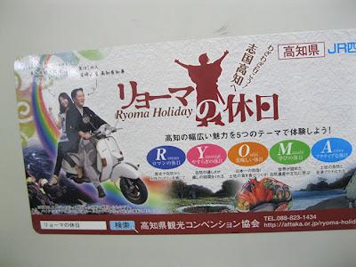Ryoma Holiday Kochi