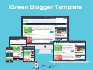 قالب بلوجر IGREEN – BLOGGER TEMPLATE V1.0