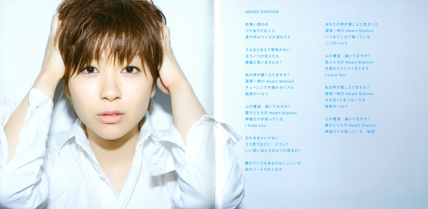 Utada Hikaru Heart Station cover animes: Hikaru U...