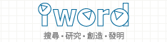 iword 搜尋、研究、創造、發明