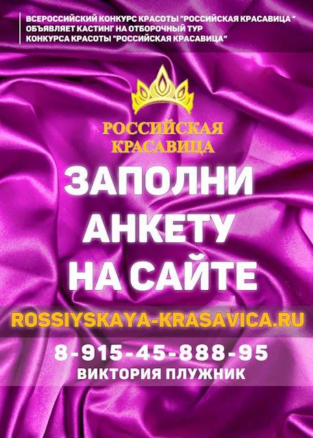 Российская красавица 2016