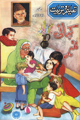 Taleem 0 Tarbiat Magazine December 2012