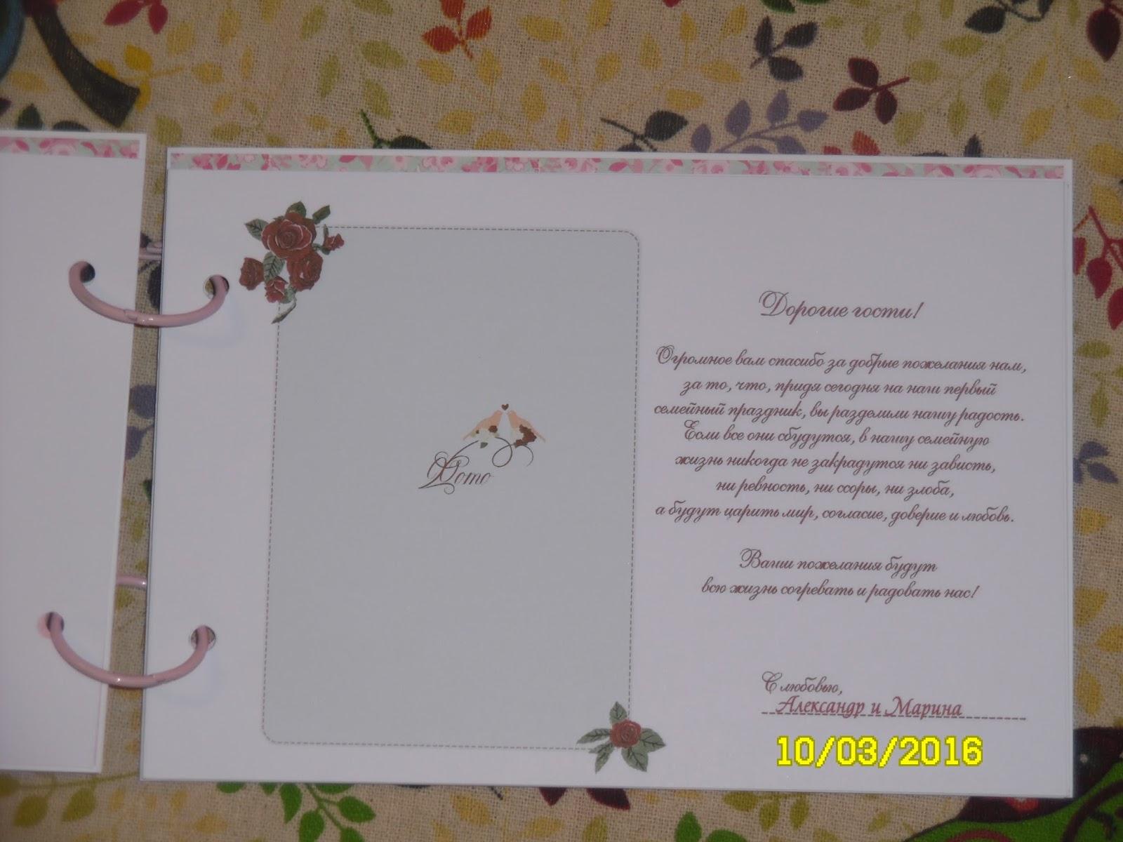 Поздравления с днем свадьбы племяннице, племяннику