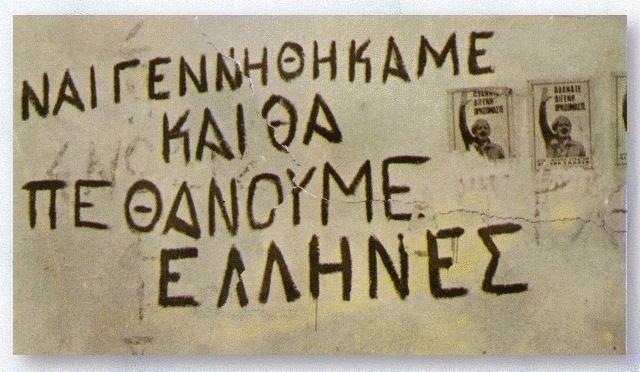 «Εσμέν Έλληνες το γένος, ως η τε φωνή και η πάτριος παιδεία»