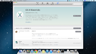 Mac OS X Mavericksにアップデート