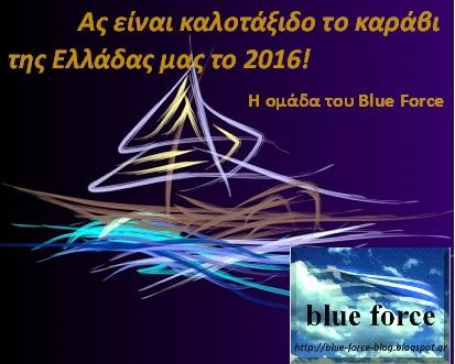 http://blue-force-blog.blogspot.gr/