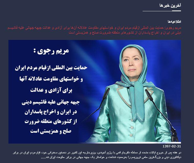 مریم رجوی :حمایت بین المللی از قیام مردم ایران.تشکیل جبهه جهانی علیه رژیم ضرورت صلح