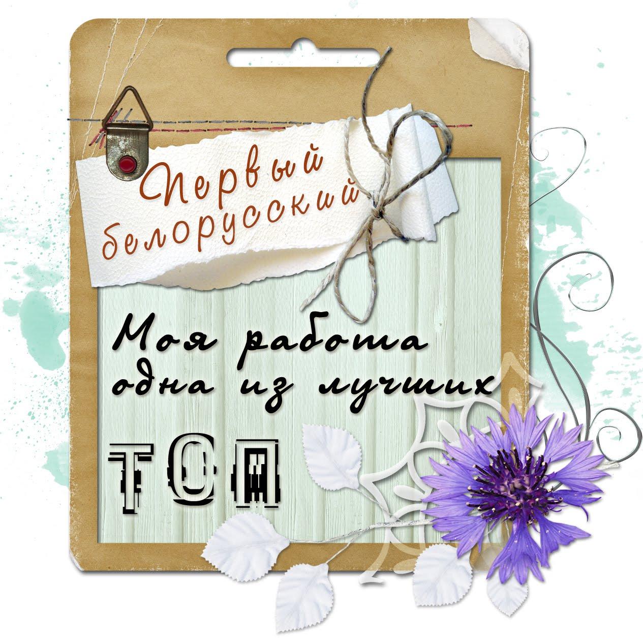 ОТ ПЕРВОГО БЕЛОРУССКОГО ЧБ