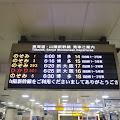 新幹線,時刻表,電光掲示板〈著作権フリー無料画像〉Free Stock Photos
