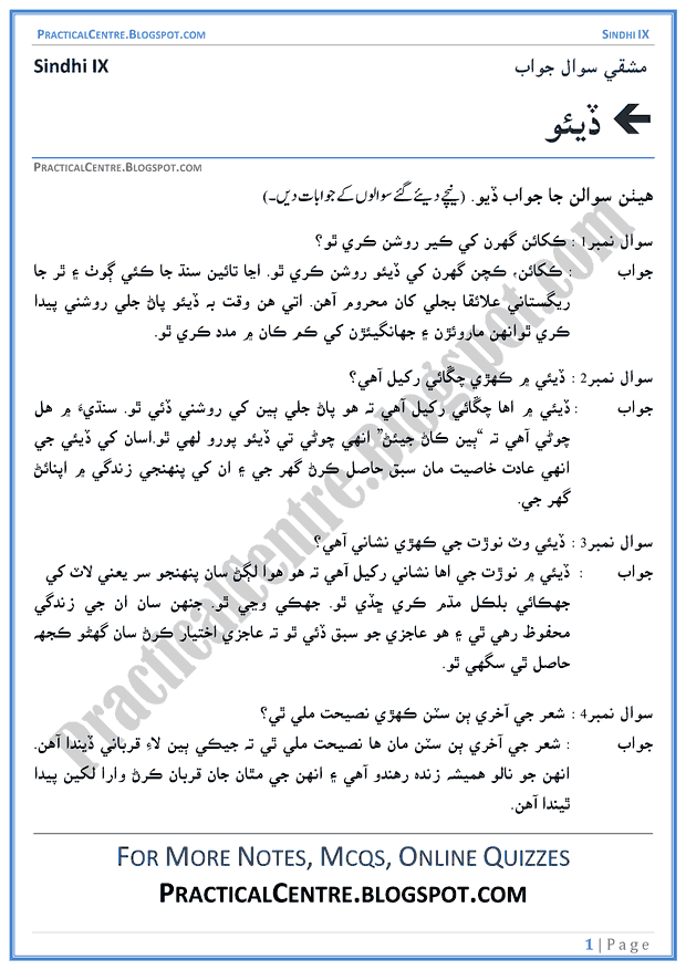 diya-question-answers-sindhi-notes-ix