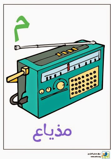 ملصق تعليمي للأطفال لتعليم حروف الهجاء (حرف الميم)