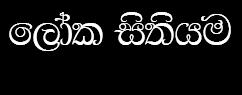 Loka Sithiyama