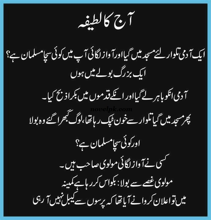 Funny Quotes On Love In Urdu : Islamic Quotes in english in urdu about love bout life tumblr in ...