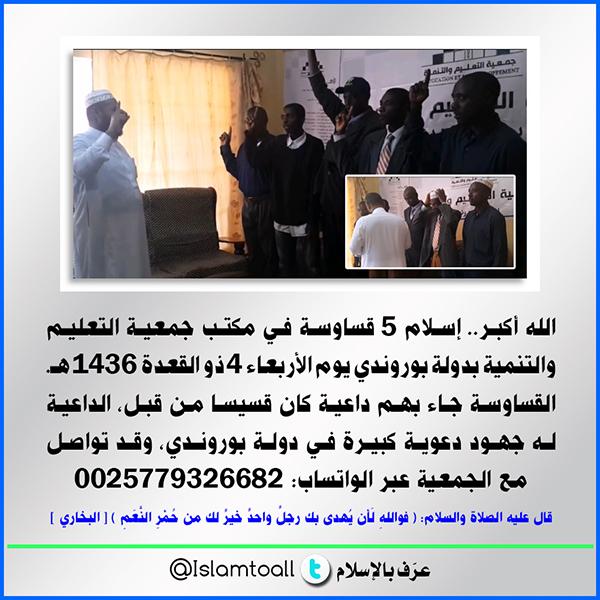 #بشرى: إسلام 5 قساوسة في مكتب جمعية التعليم والتنمية بدولة بوروندي