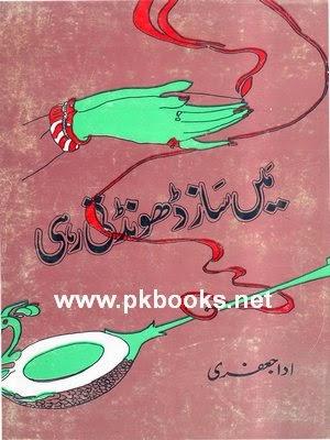 Main Saaz Dhundti Rahi by Ada Jafri
