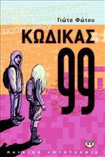 Κώδικας 99