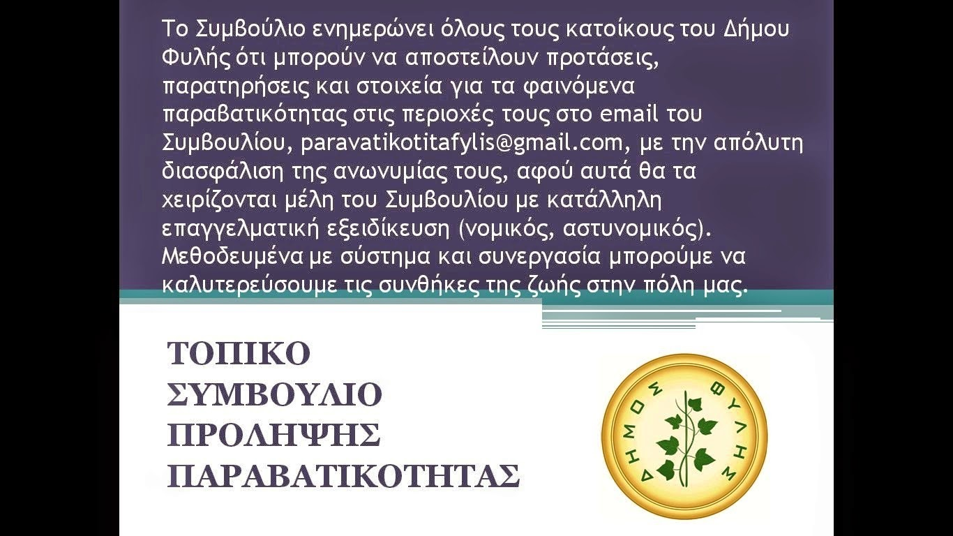 paravatikotitafylis@gmail.com το email του ΤΟ.Σ.Π.ΠΑ.