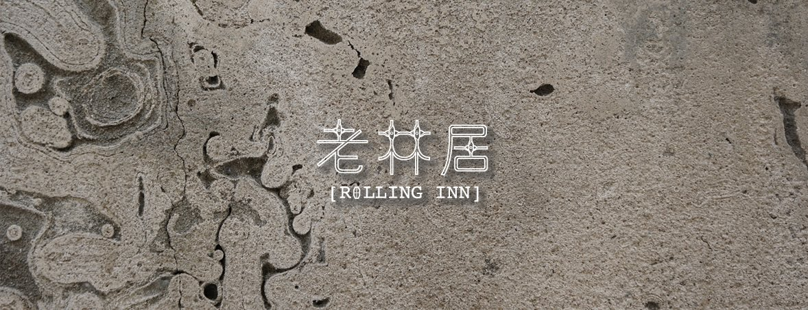 老林居 Rolling Inn