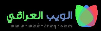 الويب العراقي