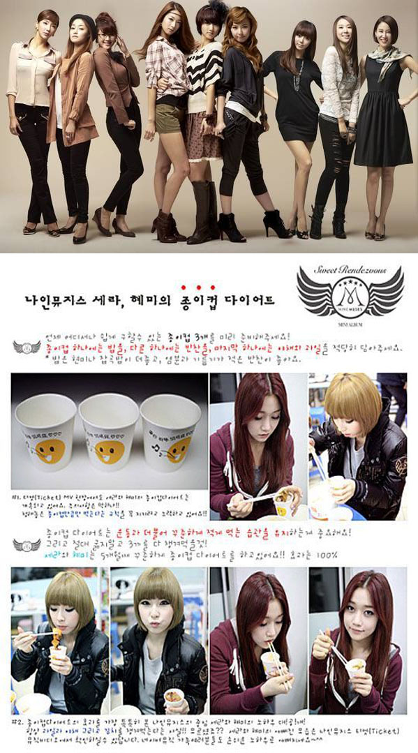 All about park seul ra kpop secret 16 tips k idol 4 tips girl group nine muses revealed their unique way of dieting and the famous filling a glass with 23 cup rice and 13 part of the side dishes ccuart Gallery