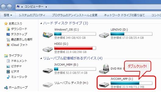 PCで コンピューター 画面を開き、[JVCCAM_APP]をダブルクリックする