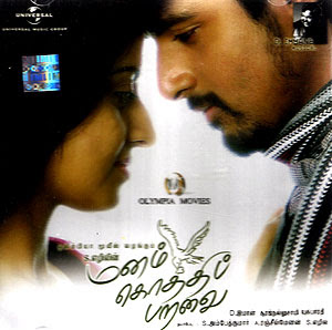 Manam Kothi Paravai (2012) - Tamil Movie