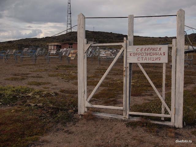 Северная коррозионная станция