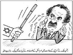 Jasarat Cartoon-1 20-7-2011