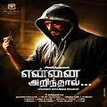 Yennai Arindhaal Tamil Movie Review