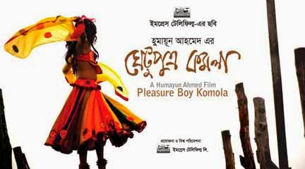 ঘেটুপুত্র কমলা (GHETU PUTRO KOMOLA), Bangla Movie, Bangla Movies, bangladeshi Movie, Bangladeshi Movies, Bangla Film, Bangladeshi Film.