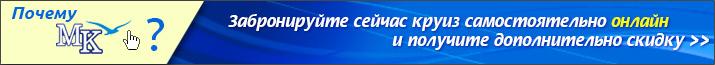 Горячие предложения со скидками по морским круизам на октябрь, ноябрь, декабрь и новогодние праздники