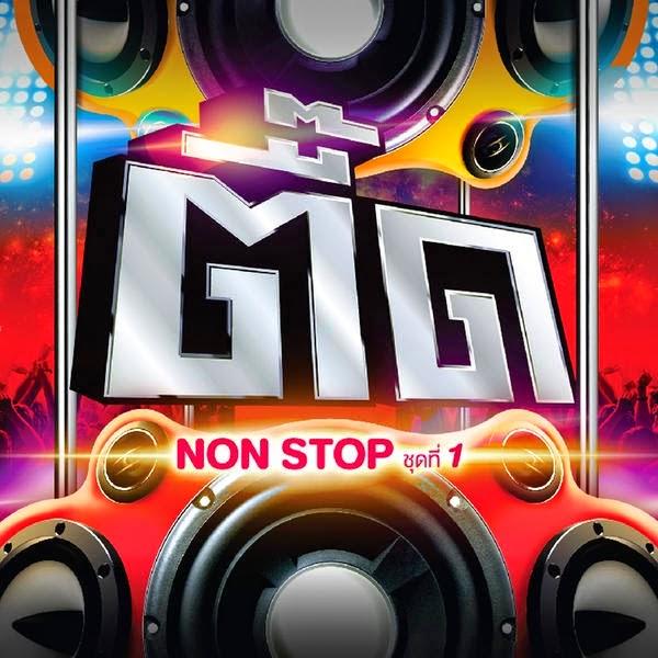 Download [Mp3]-[Hit Music Non Stop] เพลงลูกทุ่งมันส์สุดฮิต ใน รวมศิลปิน ชุด ตื๊ด NON STOP ชุดที่ 1 [Solidfiles] 4shared By Pleng-mun.com
