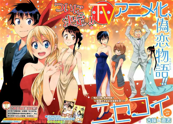 Nisekoi: False Love (2014)