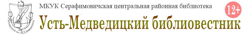 Усть-Медведицкий библиовестник