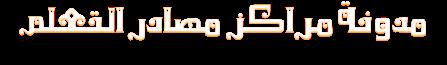 مدونة مراكز مصادر التعلم