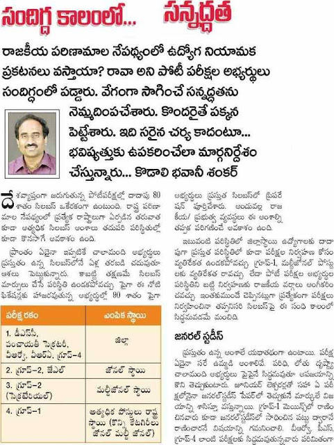 appsc effect on state division telangana