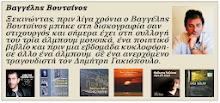 ΔΙΣΚΟΓΡΑΦΙΑ ΦΡΑΓΚΟΣΥΡΙΑΝΟΥ ΒΑΓΓΕΛΗ ΒΟΥΤΣΙΝΟΥ ΑΓΓΕΛΟΥ