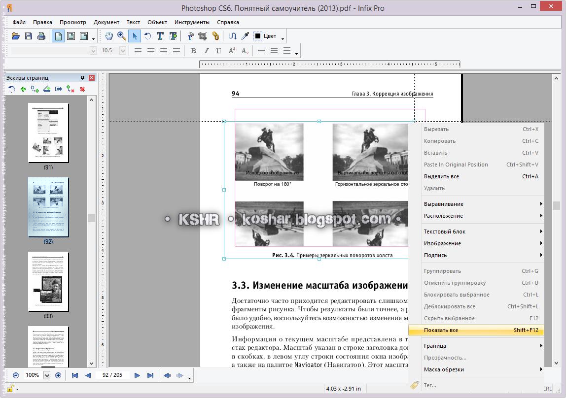Как сделать изменения на pdf