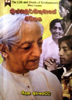 the life of krishnamurthi