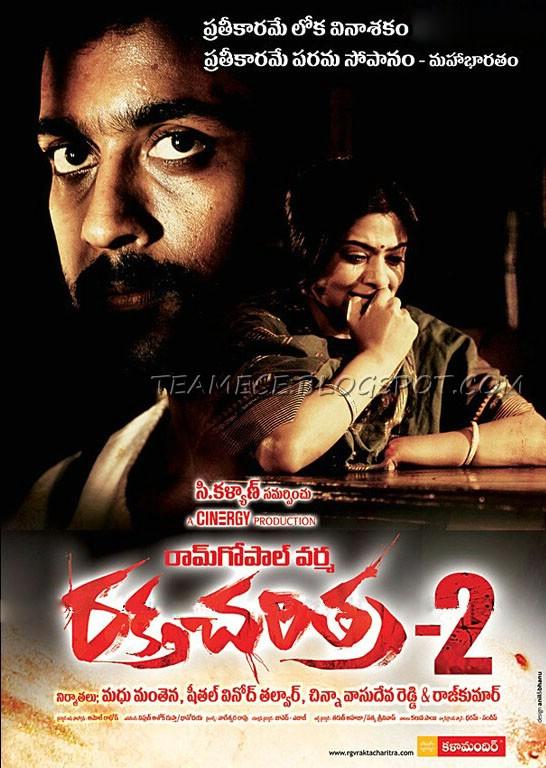 Broker 2010 Telugu. Rakta Charitra 2 (2010) Telugu