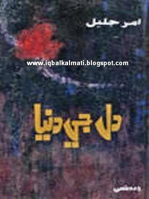 Dil JI Dunya By Amar Jalil
