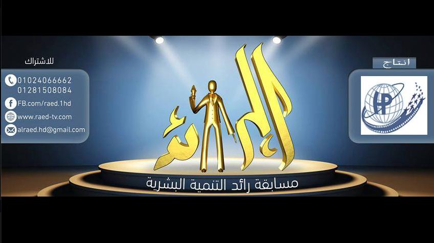 مسابقة رائد التنمية البشرية فى الوطن العربى 2016
