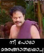 ... malayalam comedy pictures for facebook- malayalam movie funny scraps