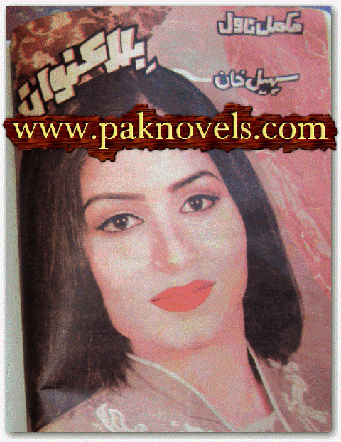 Bila Unwan by Mrs Sohail Khan