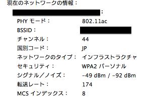 macbook air mid 2013 + airmac extreme 802.11acでのリンクアップ