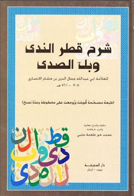 شرح قطر الندى - حلبي
