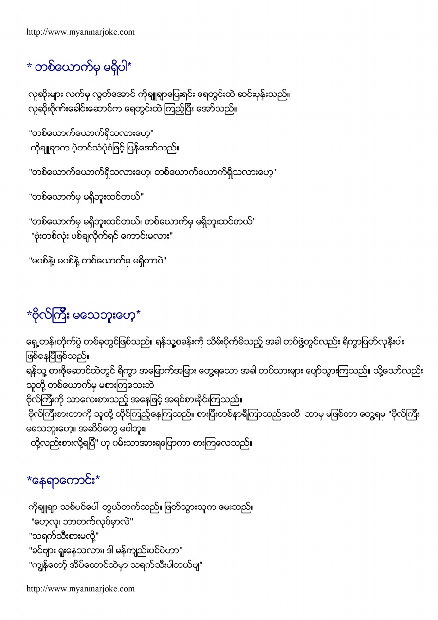 no one is exist, myanmar joke