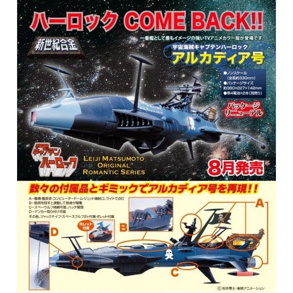 http://biginjap.com/en/completed-models/9118-space-captain-harlock-shinseiki-gokin-arcadia-reissue-.html